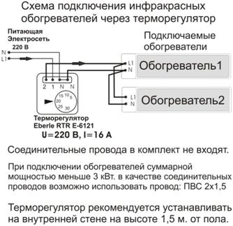 Eberle rtr-e 6163 схема